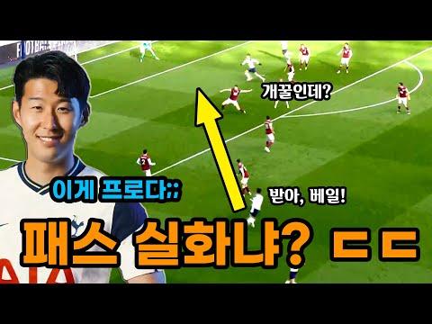 """""""패스 실화야?ㄷㄷ"""" 손흥민, 2도움 작렬! 베일 멀티골! 팬들 반응 (토트넘 vs 번리)"""
