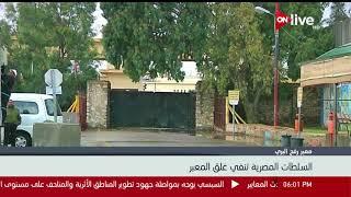 السلطات المصرية تنفي غلق معبر رفح البري     -