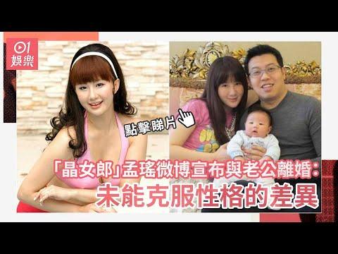 「晶女郎」孟瑤微博宣布與老公離婚:未能克服性格的差異