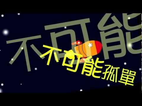 [APC] ★星際旅行★ - 陳芳語Kimberley & 戴愛玲