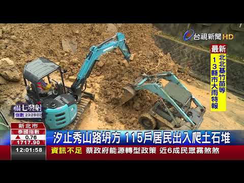汐止秀山路坍方115戶居民出入爬土石堆