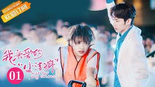 """《我亲爱的""""小洁癖"""" Use for My Talent》第1集【芒果TV青春剧场】"""