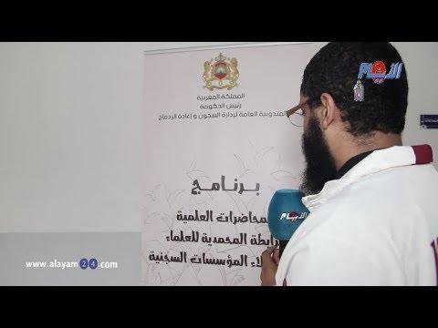 الرابطة المحمدية للعلماء تؤطر سجناء بتيفلت في رمضان