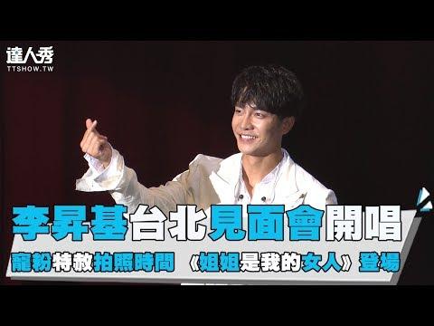 快訊/李昇基見面會台北場開唱 寵粉舉動無極限