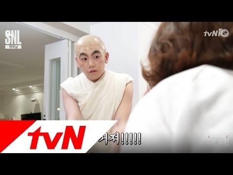 에릭남(Eric Nam) : 3분 남친 - 탄맛, 할리우드 맛, 병맛