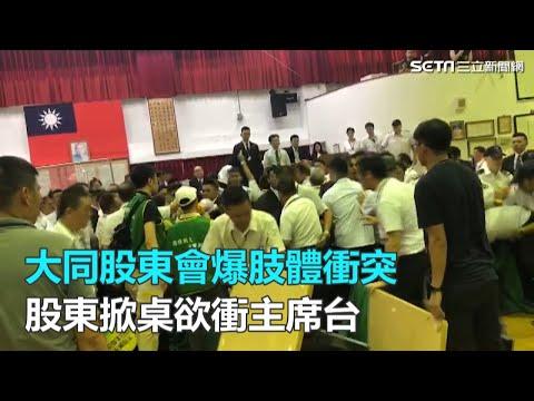 全武行!大同股東會爆肢體衝突 股東掀桌欲衝主席台|三立新聞網SETN.com