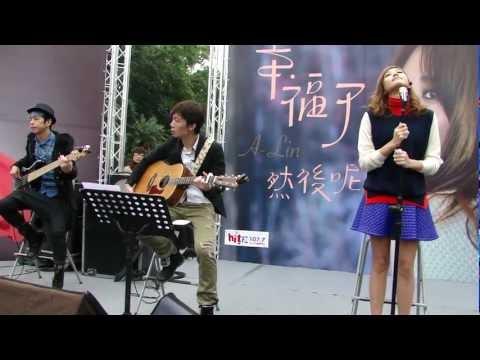 A-Lin@ Purple Rain (天生歌姬A-Lin台北簽唱會) 2013.01.27