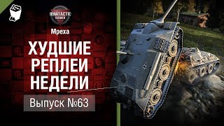 Танковый брейк ХРН №63 - от Mpexa