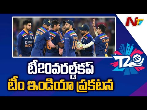 India's squad for ICC Men's T20 World Cup 2021 announced