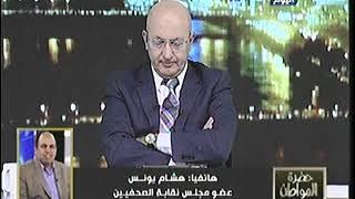 عضو مجلس نقابة الصحفيين يكشف هن مطالب أبناء المهنة ح ...