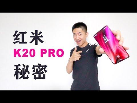 【揭秘】Redmi K20 Pro不能说的秘密