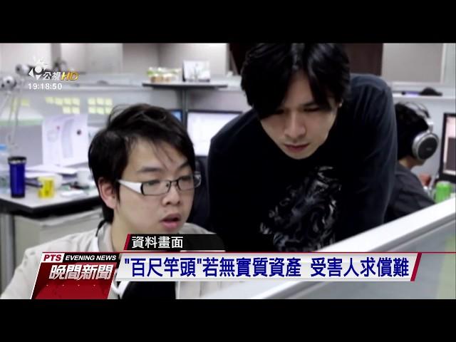 """樂陞案 法院判決""""百尺竿頭""""須賠46億元"""