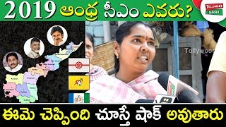 Woman Gives Clarity Over Supporting YS Jagan | Who Is The Next CM For AP In 2019 Elections?