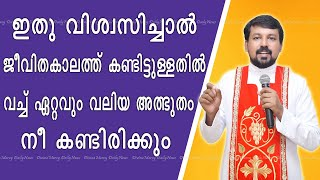 Fr Daniel Poovannathil Powerful Talk | You Will See Great Wonders in Your Life If You Believe This