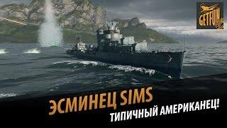 Эсминец Sims - типичный американец!