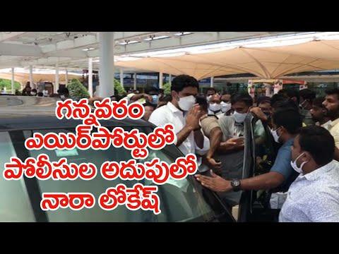 Nara Lokesh taken into preventive custody at Gannavaram airport