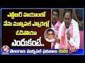 CM KCR Speaks About His Defeat In 1994 Municipal Election | V6 Telugu News