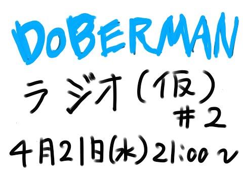 DOBERMAN ラジオ(仮) #2