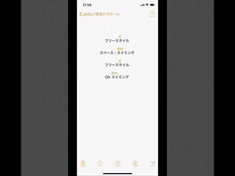 podo / 夜空にクロール(歌詞+コード)