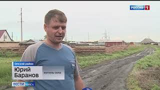 «Вести Омск», дневной эфир от 23 июня 2021 года