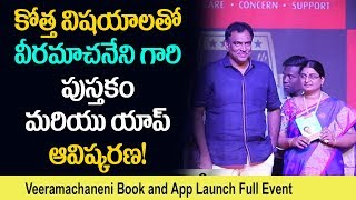 Veeramachaneni App and Book Launch Full Event | VRK Diet | Telugu Tv Online