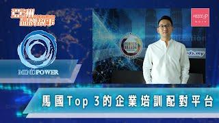 MindPower  馬國Top 3的企業培訓配對平台