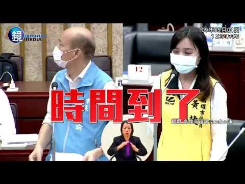 黃捷3分火速質詢韓國瑜 主席一句話打斷讓她氣炸轟:沒極限 鏡週刊 鏡爆政治