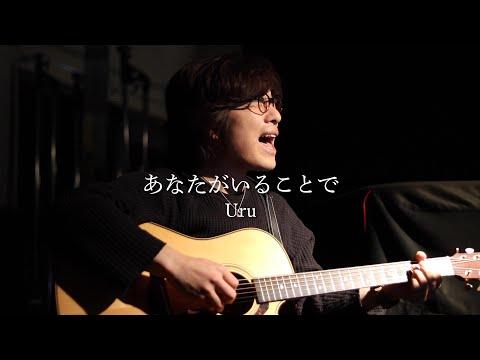【フル歌詞】「あなたがいることで / Uru」本気カバー covered by 須澤紀信