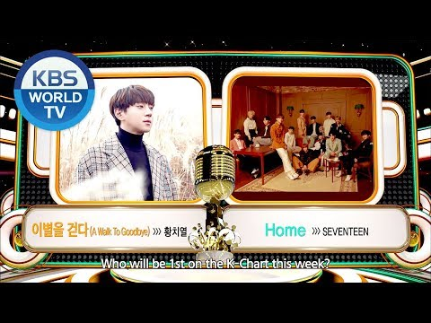 [Music Bank K-Chart] 1st Week of February - Hwang Chiyeul & SEVENTEEN [2019.02.01]