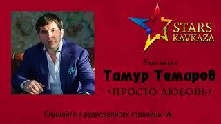 Тимур Темиров - Просто любовь 2018