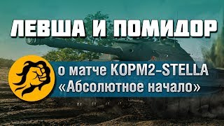 Левша и Помидор о матче КОРМ2 vs. STELLA Абсолютное начало