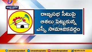Rajya Sabha Seats Race in TDP..
