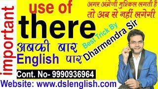 Use Of There (अगर अंग्रेज़ी मुश्किल लगती है तो अब से नहीं लगेगी) Best Trick By Dharmendra Sir