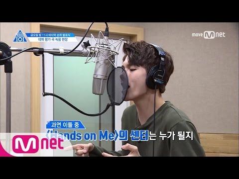 PRODUCE 101 season2 [단독/선공개] 데뷔 평가 곡 녹음 현장 170616 EP.11