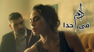 Adam - Fi Hada (Official Video) آدم - في حدا