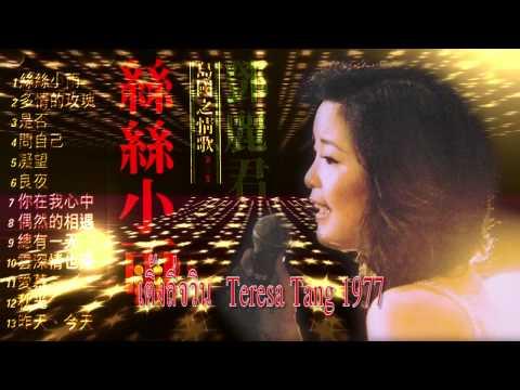 เติ้งลี่จวิน 邓丽君 Teresa Tang   1977 島國情歌第三集  絲絲小雨