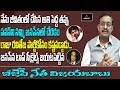 Ex Jana Sena Leader Vijay Babu Reveals Secrets about Jana Sena Party