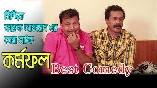 "Best  Bangla Comedy natok ""Kormofol"" || Siddiq || Faruk Ahmed || Nadia Nodi || বাংলা নাটক কর্মফল"