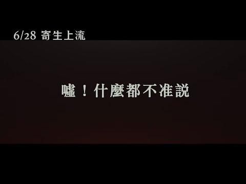 【寄生上流】Parasite 精彩預告 ~ 06/28 全台上映