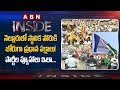 Opposition Parties Speed Up Strategies On Nellore Local Elections | Inside | ABN Telugu