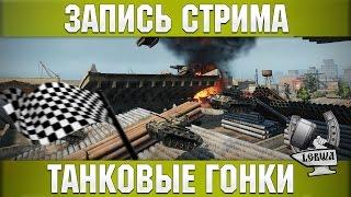 Танковые гонки - Kirilloid, Inspirer и LeBwa!