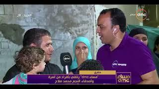 مساء dmc - | كاميرا البرنامج تلتقي بأفراد أسرة وأصدقاء النجم محمد صلاح ...