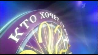 Who wants to be a millionaire. Russian final intro (2011-2013)
