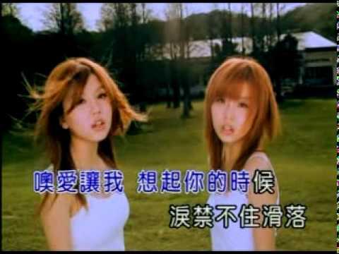 BY2 - 愛上你(KTV版)