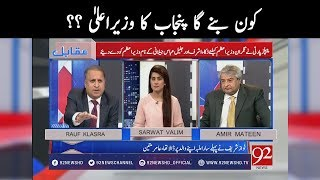 Muqabil | Who will be the Punjab Chief Minister ? | Rauf Klasara | 21 May 2018 | 92NewsHD