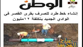 طيبة صباح المحروسة انشاء خط طرد بقرى القصر فى الوادى الجديد 15 6 2015     -
