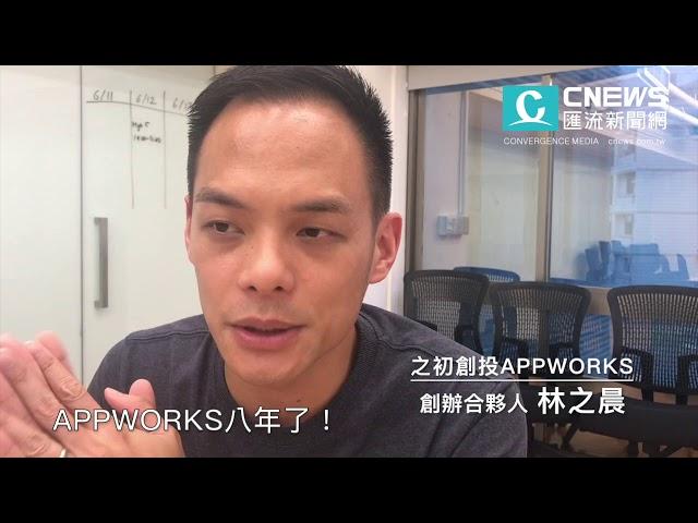 【八問林之晨】第八問/AppWorks下一步是什麼?打造「台灣新創巨人」!