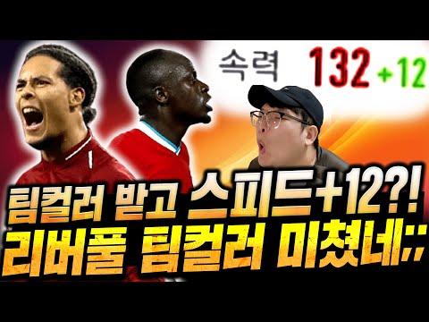 팀컬러 패치 후 리버풀 스쿼드 완성하니 미쳤다;; 속력 +12 스텟 실화야? 피파4