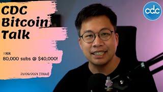 Bitcoin Talk #88 : 80,000 subs @ $40,000! (21/09/2021) - [THAI]