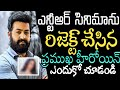 Top Actress Rejects NTR's New Movie Offer | Tollywood Cinema | Latest Telugu Film News | News Mantra